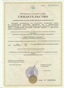 Свидетельство-о-внесении-записи-в-Единый-государственный-реестр-юрид