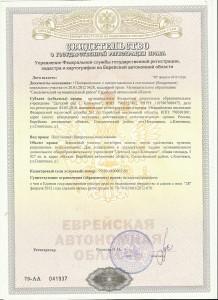 Свидетельство-о-государственной-регистрации-права-на-земельный-участок-1