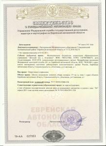 Свидетельство-о-государственной-регистрации-права-оперативного-управления