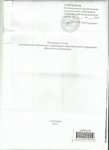 изменения в устав 001