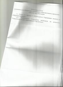 изменения в устав 002